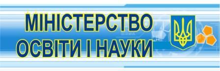 Міністерство освіти і науки, молоді та спорту